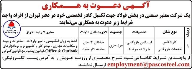 استخدام کارشناس بازرگانی یا رشته های مرتبط در یک شرک صنعتی در بخش فولاد در تهران