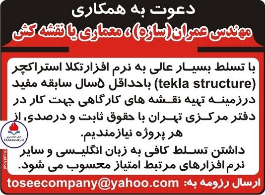 استخدام مهندس عمران (سازه)/ نقشه کش/ معماری در تهران