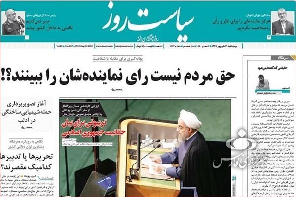 صفحه نخست روزنامههای چهارشنبه ۲۱ شهریورماه