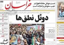 صفحه نخست روزنامههای سه شنبه ۳ مهرماه