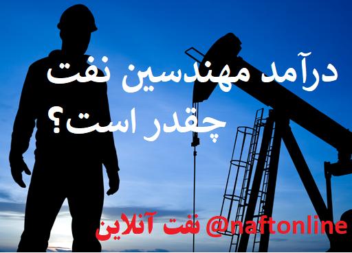 درآمد مهندسین نفت چقدر است؟
