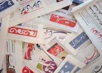 صفحه نخست روزنامه های شنبه ۳ آذرماه ۹۷