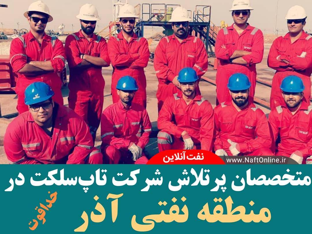 متخصصین صنعت نفت در منطقه نفتی آذر   استان ایلام   نفت آنلاین