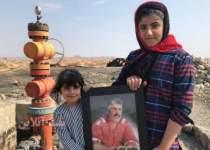 فرزندان شهید فرزاد ارزانی از شهدای حادثه تلخ رگ سفید   نفت آنلاین