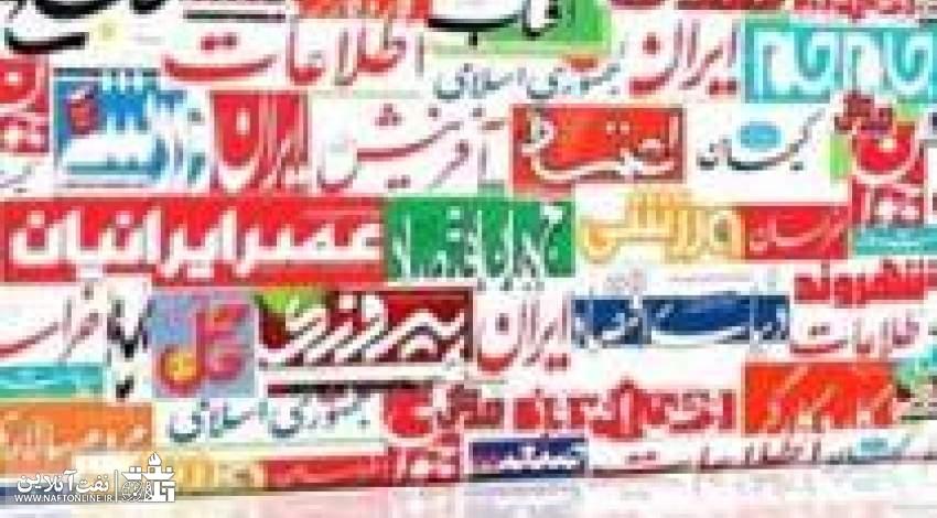 صفحه نخست روزنامه های شنبه یازدهم آبانماه 1398 | نفت آنلاین