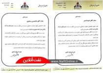انتصاب مدیرعامل پالایشگاه آبادان و شازند استان مرکزی|نفت آنلاین