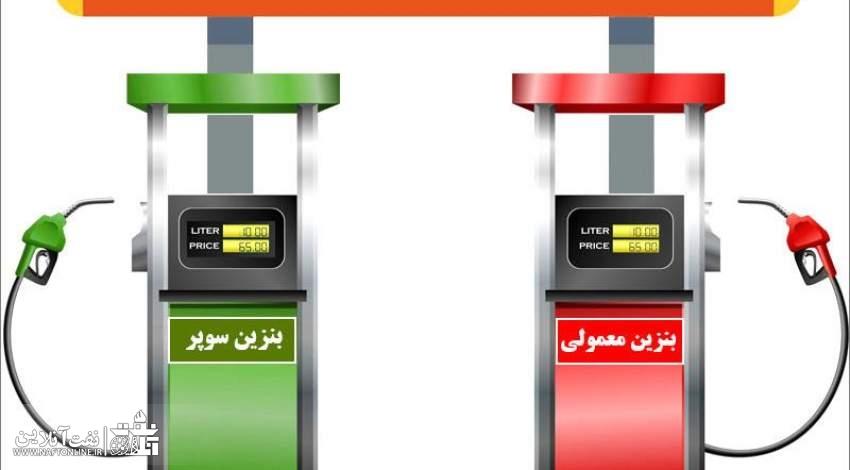 تفاوت بنزین سوپر و معمولی | نفت آنلاین