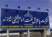 پالایشگاه امام خمینی (ره) شازند | نفت آنلاین