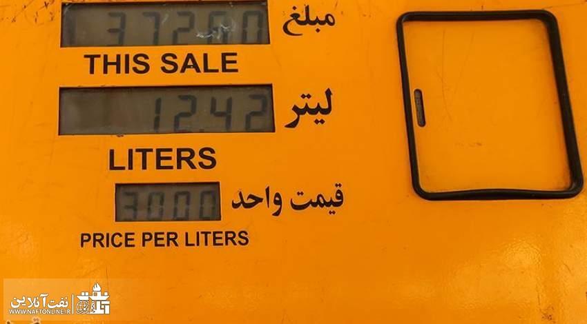 سهمیه سوخت خودروها | نفت آنلاین