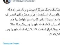 توییت هدایت الله خادمی عضو کمیسیون انرژی مجلس شورای اسلامی | نفت آنلاین