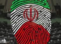 اسامی تایید شدگان انتخابات مجلس شورای اسلامی | دوره یازدهم