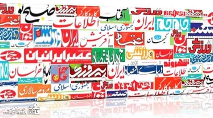 صفحه اول روزنامه های کشور | نفت آنلاین