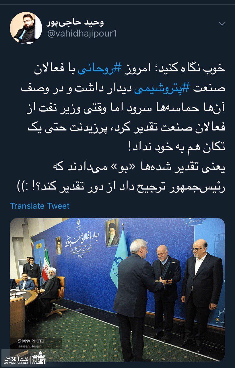 توییت نوشت | دیدار حسن روحانی با فعالان رسانه ای | نفت آنلاین