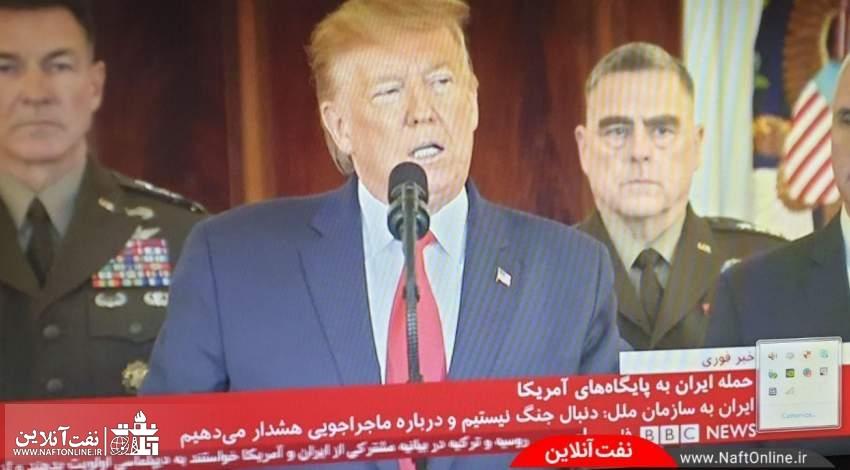 ترس ترامپ از حمله موشکی ایران | نفت آنلاین