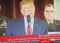 ترس ترامپ از حمله موشکی ایران   نفت آنلاین