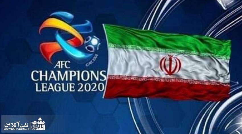 آخرین خبر از میزبانی تیم های باشگاهی ایرانی