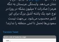 توییت نوشت || هراس عربستان از نا امنی منطقه | نفت آنلاین