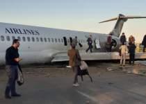 حادثه برای هواپیمای تهران ؛ ماهشهر | نفت آنلاین