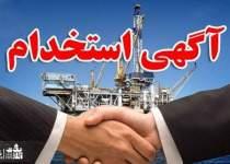 اخبار استخدامی صنعت نفت ؛ گاز و پتروشیمی || نفت آنلاین || دعوت به همکاری