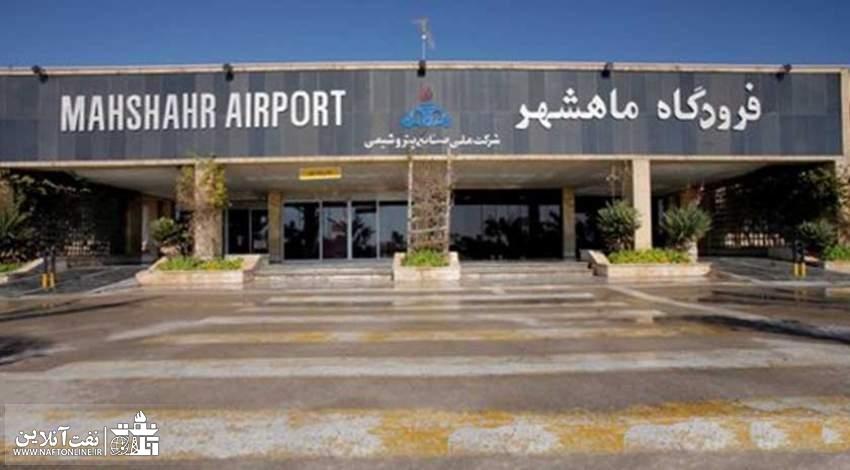 فرودگاه ماهشهر    مدیران پروازی    نفت آنلاین