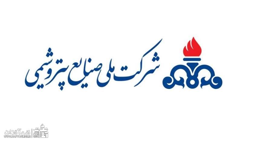 شرکت ملی صنایع پتروشیمی ایران || NPC || نفت آنلاین