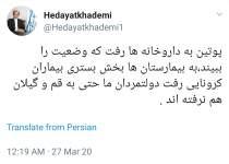 توییت نوشت | نفت آنلاین | هدایت الله خادمی