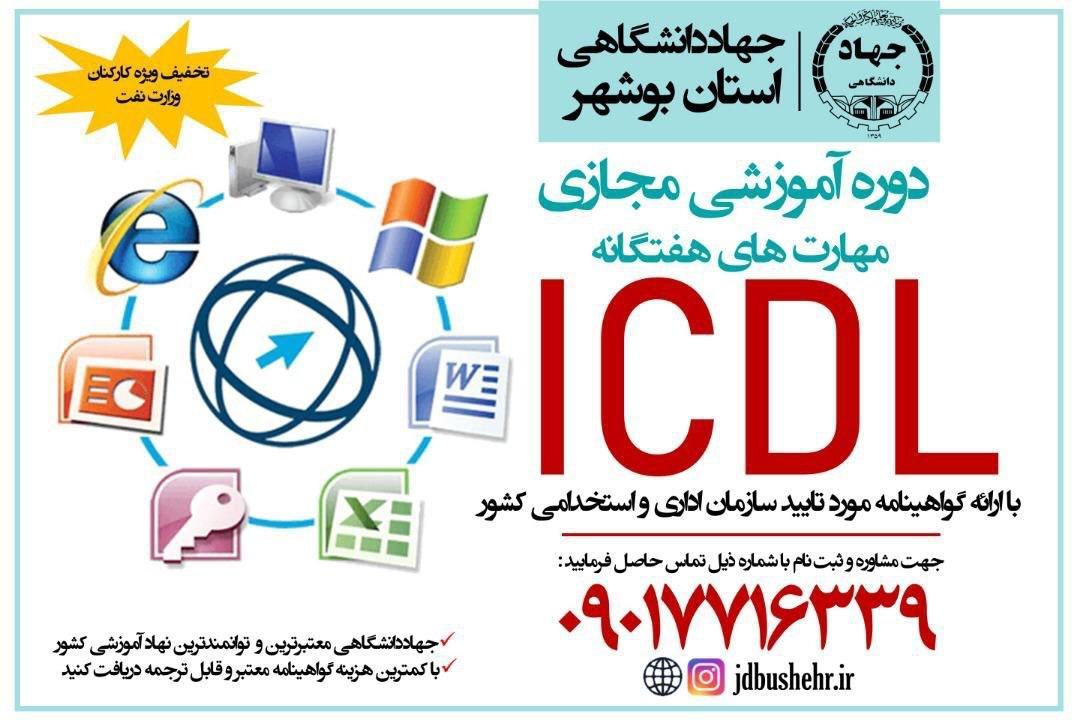 *برگزاري دوره آموزشي مجازی مهارت هاي هفت گانه رايانه (ICDL) ویژه کارکنان وزارت نفت*