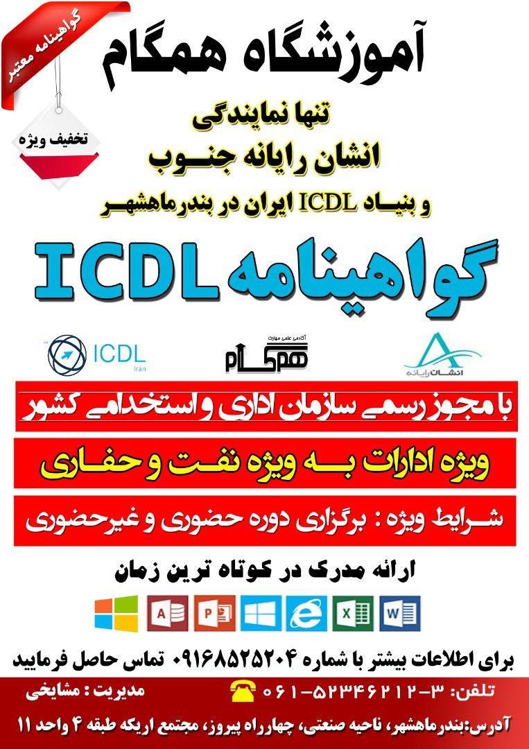 صدور گواهی ICDL
