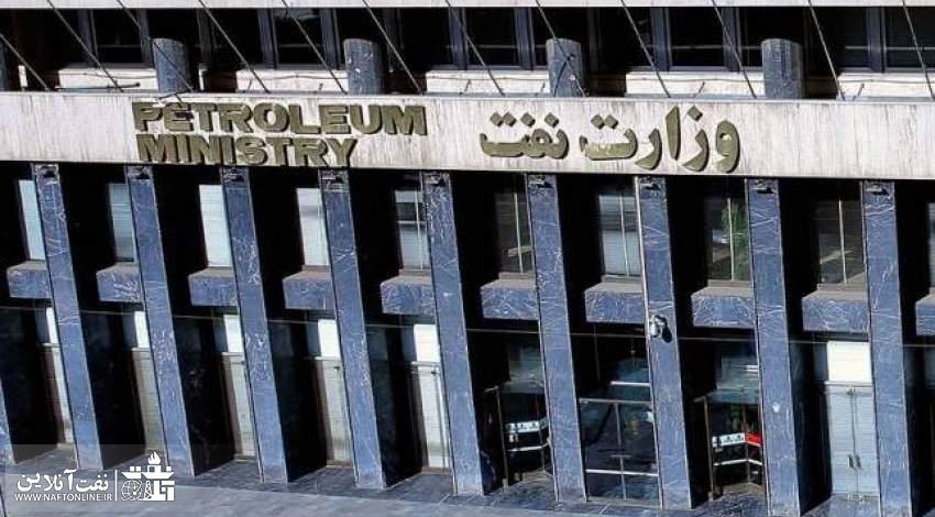 وزارت نفت جمهوری اسلامی ایران   نفت آنلاین