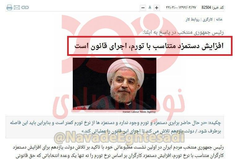 قولی که دکتر حسن روحانی به کارگران داد | نفت انلاین