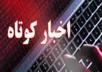 آخرین اخبار کوتاه ایران و جهان | نفت آنلاین