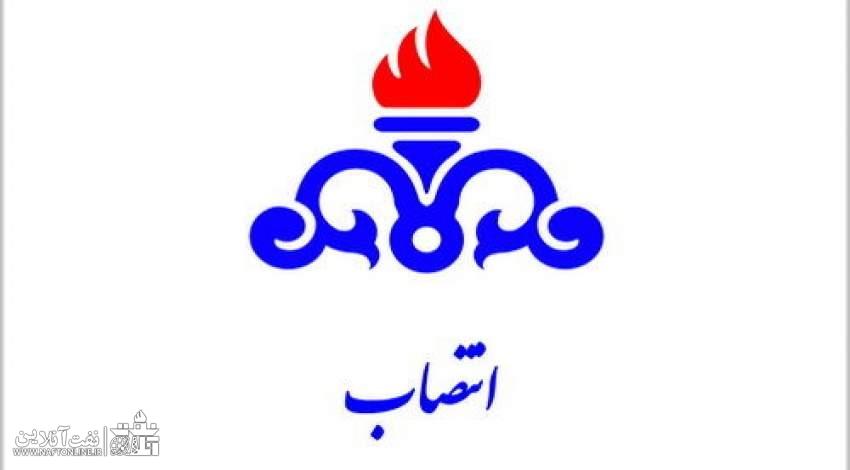 انتصاب در شرکت ملی پخش فرآورده های نفتی ایران | نفت آنلاین