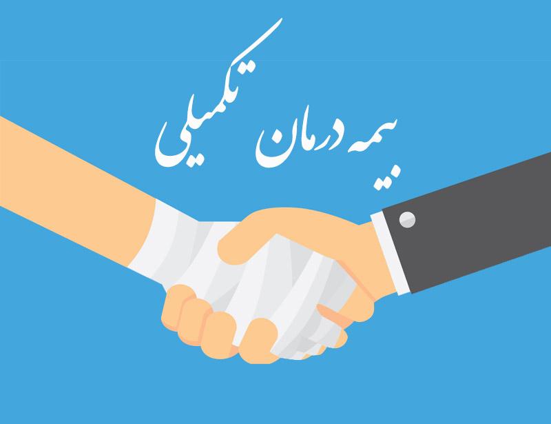 بیمه تکمیلی گروهی کارکنان پیمانکاری شرکت ملی پخش فرآورده های نفتی ایران | نفت آنلاین