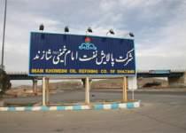 پالایشگاه شازند استان مرکزی | نفت آنلاین