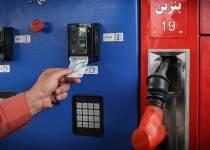 سهمیه بنزین جانبازان | نفت آنلاین