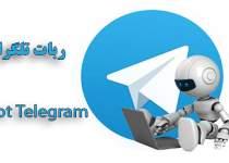 ربات رایگان افزایش بازدید پست های تلگرام و افزایش ممبر تلگرام | TELEGRAM