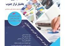 شرکت بختیار تراز جنوب؛ ارائه دهنده خدمات مالی و حسابداری