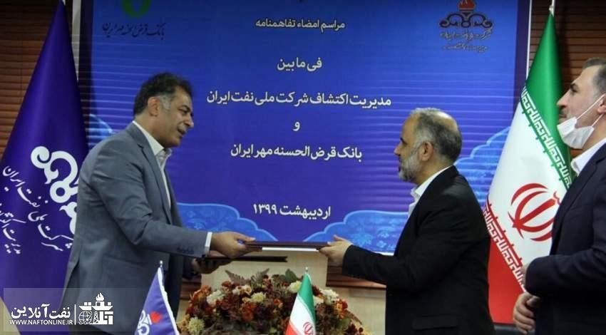 مدیریت اکتشاف و بانک قرضالحسنه مهر ایران تفاهمنامه امضا کردند