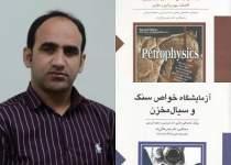 مهندس محمد تقی رضایی | نفت آنلاین