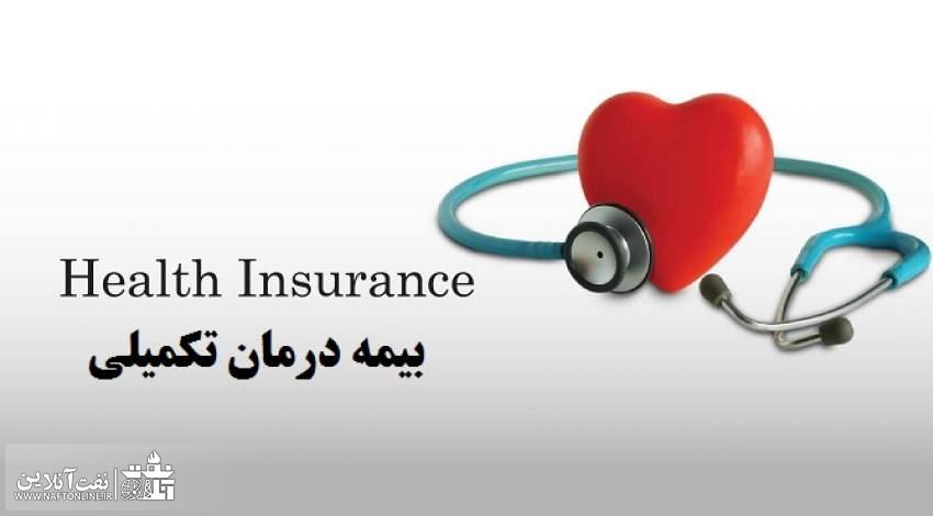 بیمه درمان تکمیلی | ویژه کارکنان قراردادی مدت موقت نفت | نفت آنلاین