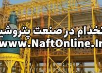 اخبار استخدامی | نفت آنلاین | استخدام در هلدینگ خلیج فارس