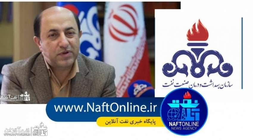 دکتر حبیب الله سمیع | سازمان بهداشت و درمان صنعت نفت