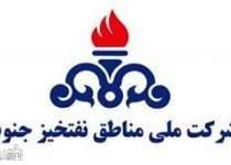 اخبار شرکت ملی مناطق نفتخیز جنوب | NISOC | نفت آنلاین