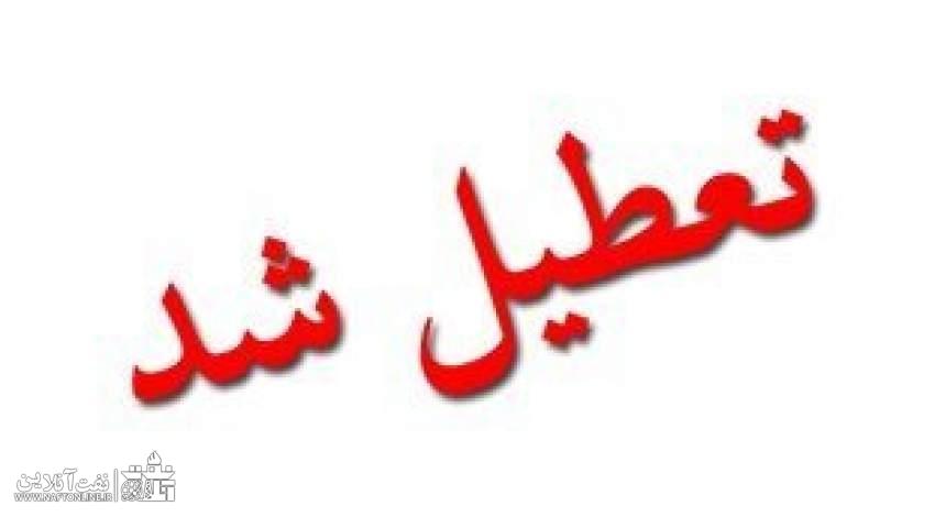 تعطیلی خوزستان بعلت شیوع ویروس کرونا | نفت آنلاین