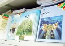 ثبت نام کتاب های درسی | دانش آموزان