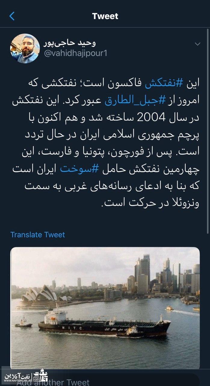 توییت فعال رسانهای حوزه نفت و انرژی در خصوص حرکت نفتکشهای ایرانی به سمت ونزوئلا | نفت آنلاین