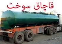 قاچاق سوخت   نفت آنلاین