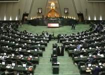 مجلس شورای اسلامی   نفت آنلاین