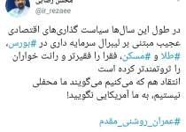 دکتر محسن رضایی   توییت نوشت   نفت آنلاین