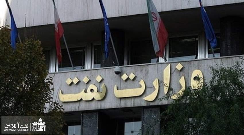 کارکنان قراردادی مدت موقت وزارت نفت   نفت آنلاین